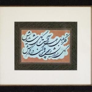 The Nightingale's Wish, an excerpt from Ghazal (sonnet) number 277 by Persian poet Hafez (1315-1390) by Farokh Ali-Nassab