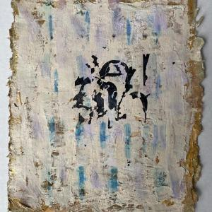 Messages #42 by Lisa Pressman